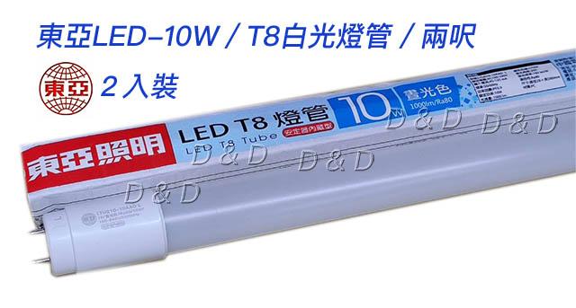 TOA東亞LED T8 20W 4尺 5700K 白光燈管/全電壓/ 2入裝