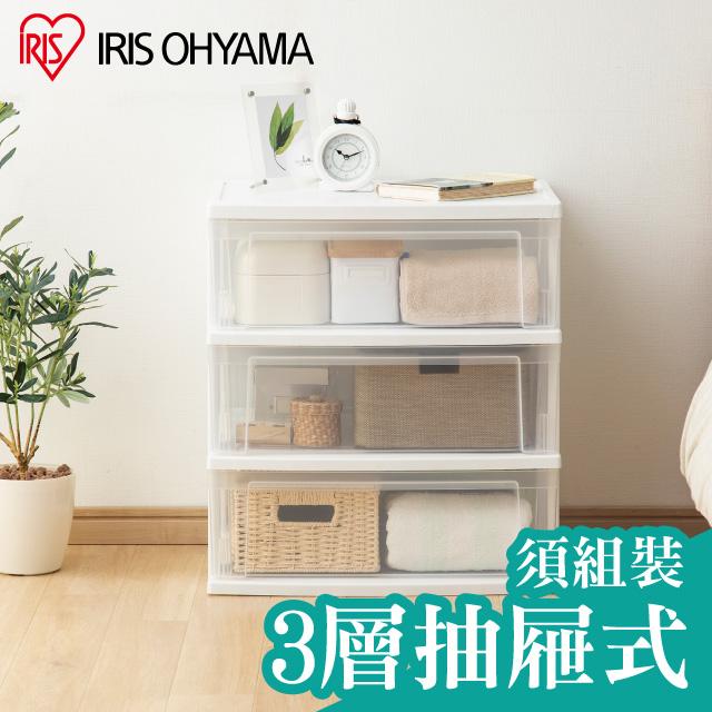 【IRIS OHYAMA】日本三層抽屜式透明收納櫃 NSW543