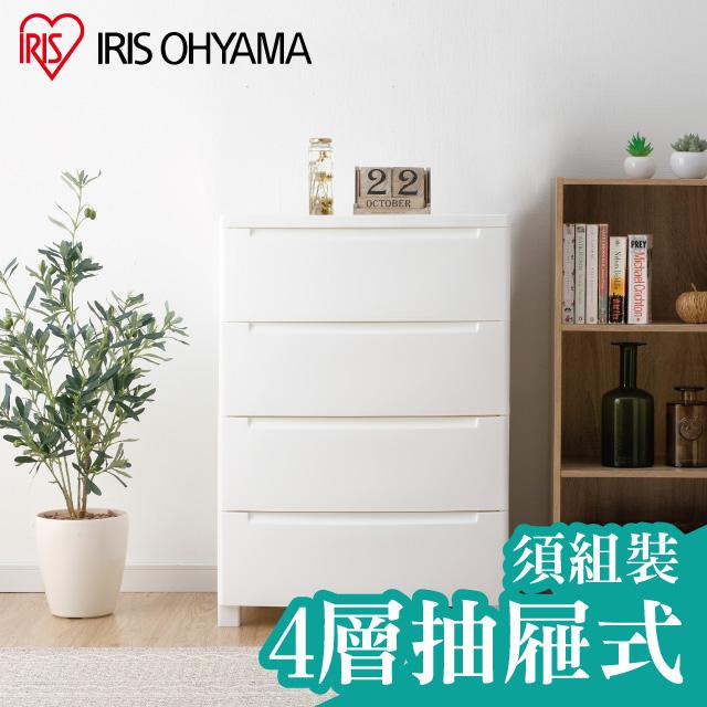 【IRIS OHYAMA】日本四層抽屜式組合收納櫃 NMKD554