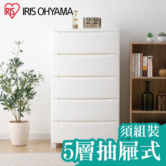 【IRIS OHYAMA】日本五層抽屜式組合收納櫃 NMKD555