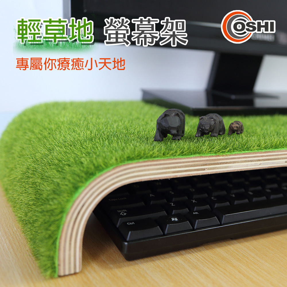 【歐士OSHI】輕草地螢幕架/電腦螢幕架/鍵盤收納架/質感實木螢幕架