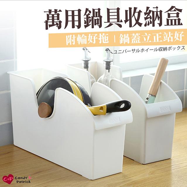【Cap】 日式萬用鍋具附輪收納盒
