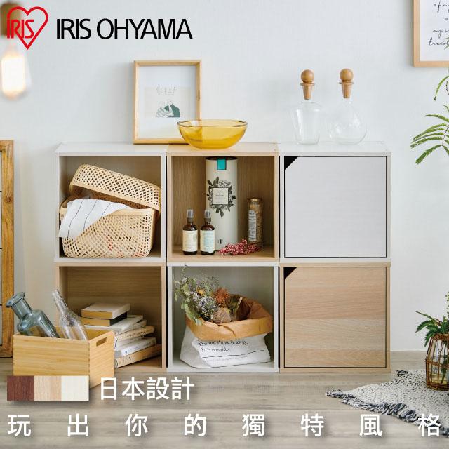 【IRIS OHYAMA】日本愛麗思立方體附門組合收納櫃 CQB-35D