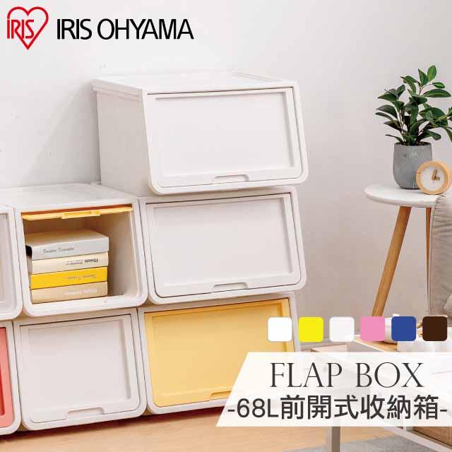 【IRIS OHYAMA】4入前開式收納箱 FLP-L