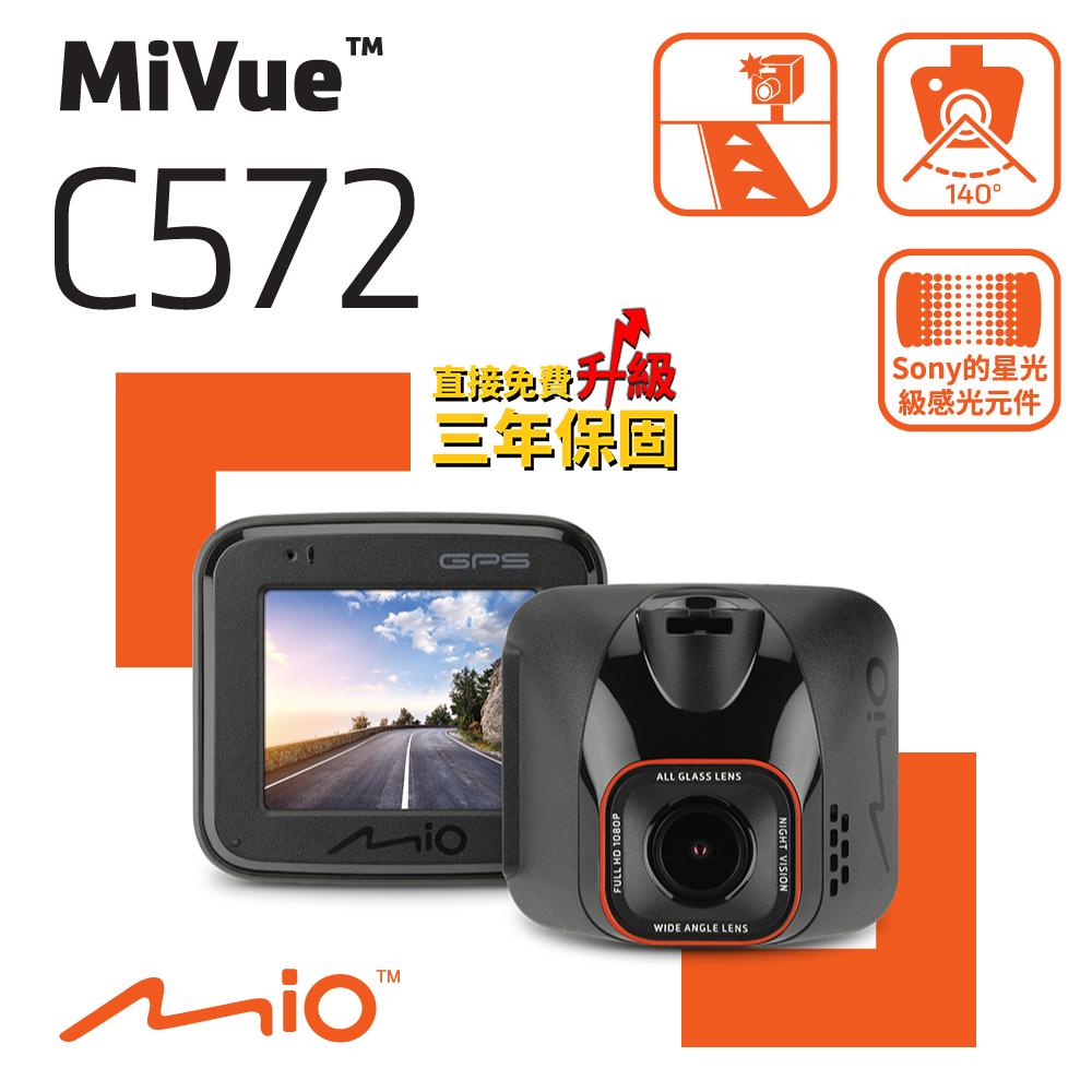Mio MiVue™ C572 Sony星光級感光元件 GPS+測速 行車記錄器