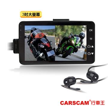 CARSCAM行車王 CR09 機車分離式雙鏡頭行車記錄器