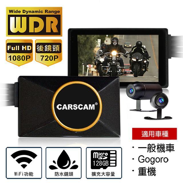 CARSCAM行車王 M2 機車行車記錄器WIFI版 SONY鏡頭 FHD1080P WDR寬動態 前後雙錄