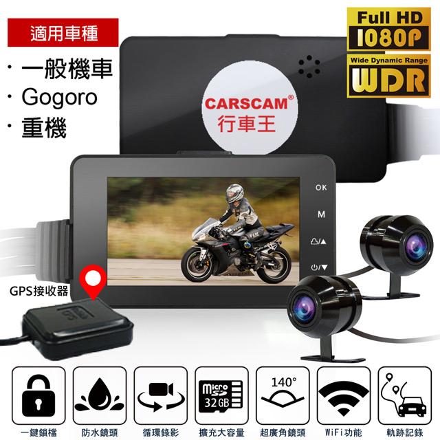 CARSCAM行車王 M5 機車行車記錄器WIFI版 SONY鏡頭雙1080P GPS軌跡記錄+線控器 前後雙錄(單機)