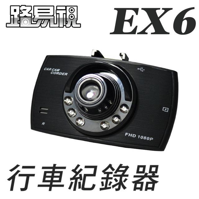 【路易視】EX6單機型行車紀錄器(獨加附贈後視鏡支柱型車架)