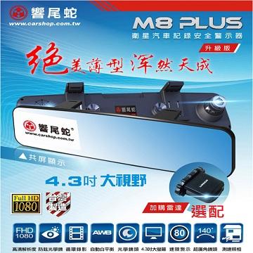 響尾蛇M8 PLUS後視鏡 1080P+GPS測速 送32G記憶卡+3孔擴充