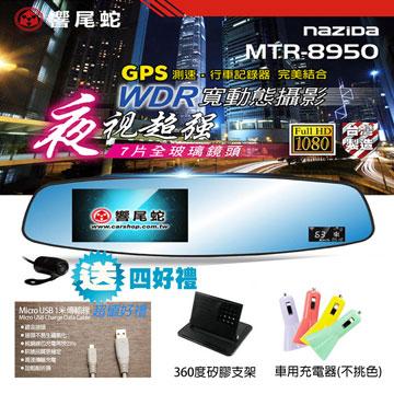 【響尾蛇】MTR-8950後視鏡雙鏡頭行車記錄器(送四好禮)