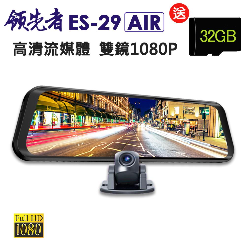 領先者 ES-29 AIR 高清流媒體 前後雙鏡1080P 全螢幕觸控後視鏡行車紀錄器