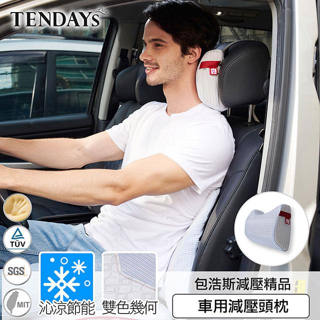 【TENDAYS】包浩斯紓壓車用減壓頭枕