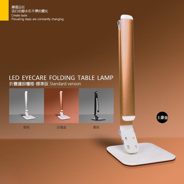 【ANTIAN】鋁合金LED防眩光護眼檯燈 USB充電雙臂觸控桌燈 標準版 - 土豪金