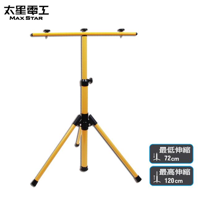 【太星電工】投射燈簡易型伸縮支架燈桿/120CM WD1101