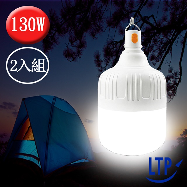 LTP 充電式高亮度LED燈130W緊急照明擺攤露營燈-白光