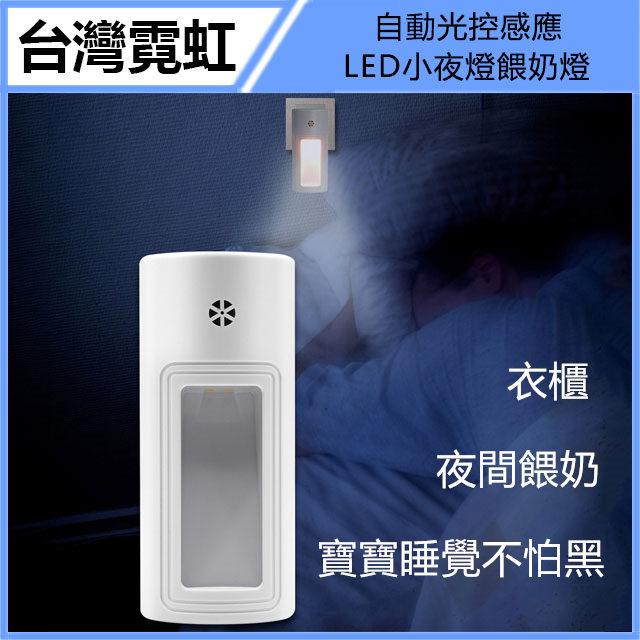 自動光控感應LED小夜燈餵奶燈