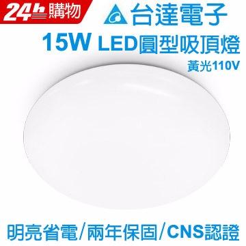 台達電子 15W LED圓型吸頂燈 PSN15WL01 黃光 110V