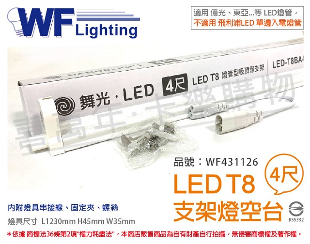 (3入) 舞光 LED T8 4尺 支架燈 空台(東亞/旭光/億光/威剛/歐司朗 專用)  WF431126