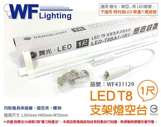 (3入)舞光 LED T8 1尺 支架燈 空台(東亞/旭光/億光/威剛/歐司朗 專用)  WF431129