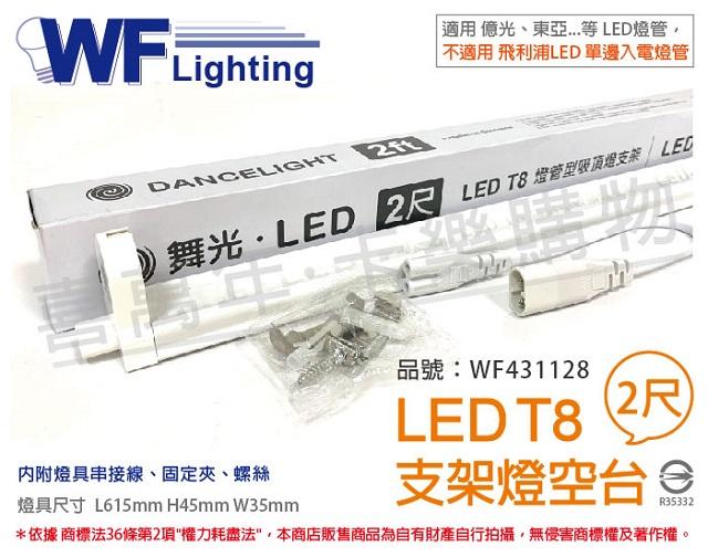 (3入)舞光 LED T8 2尺 支架燈 空台(東亞/旭光/億光/威剛/歐司朗 專用)  WF431128
