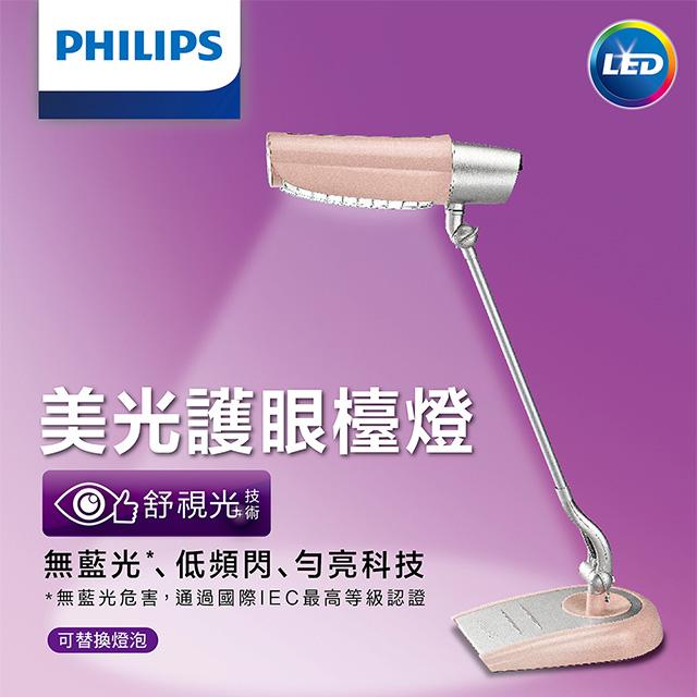 【飛利浦 PHILIPS LIGHTING】美光廣角護眼LED檯燈 FDS980 (粉紅)