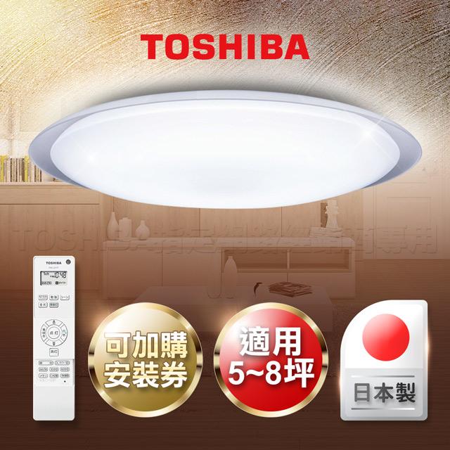 【TOSHIBA】5-8坪 望月 LED遙控 調光調色吸頂燈 LEDTWTH61LS