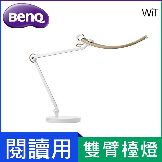 BenQ WiT 螢幕閱讀檯燈(破曉金)