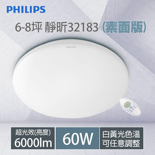 【飛利浦 PHILIPS】32183 靜昕 60W 6000lm LED遙控調光吸頂燈 附遙控器 (素麵版)