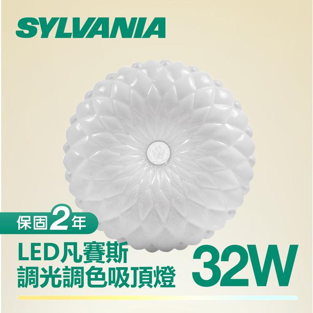 【SYLVANIA】LED 凡賽斯調光調色吸頂燈32W