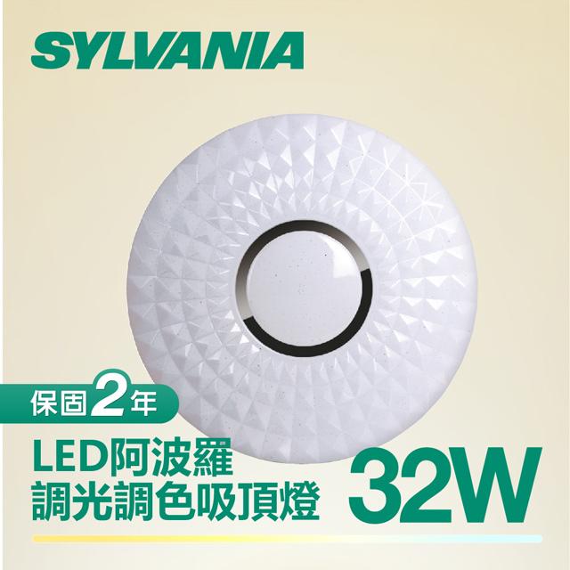 【SYLVANIA】LED 阿波羅調光調色吸頂燈32W