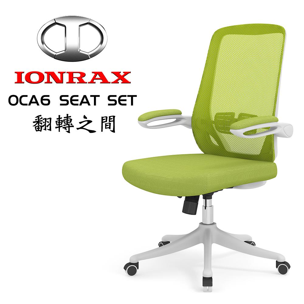 IONRAX OCA6 SEAT SET 翻轉扶手 辦公椅/電腦椅/電競椅 - 綠色