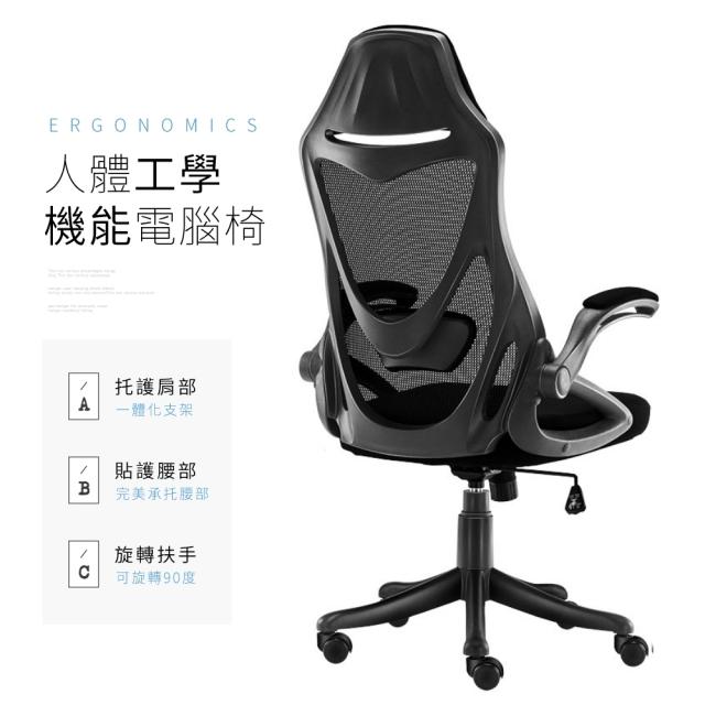 Abuy-美規人體職員椅(折疊扶手) 電腦椅 PU靜音滑輪-黑色款