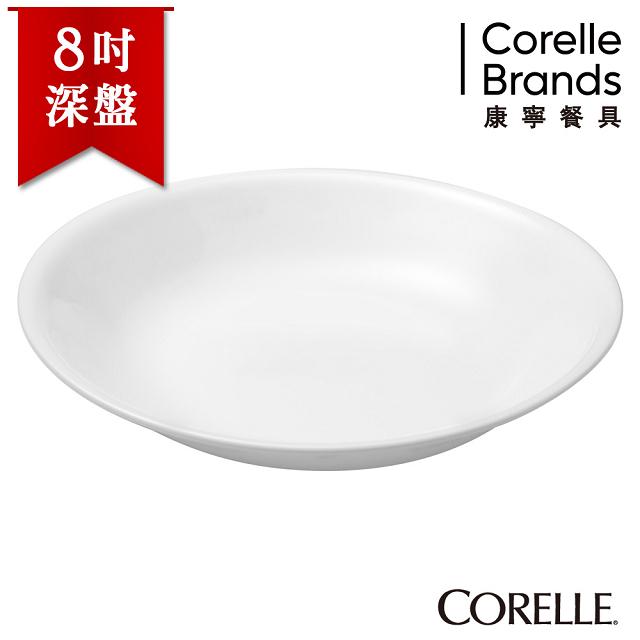 【美國康寧 CORELLE】純白之戀8吋深盤-420NLP