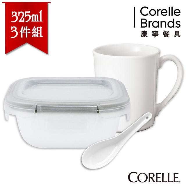 【美國康寧 CORELLE】純白3件式325ml保鮮盒餐盤組