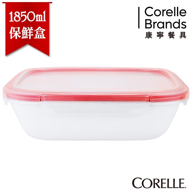 【美國康寧 CORELLE】純白輕採玻璃保鮮盒 長方形1850ml