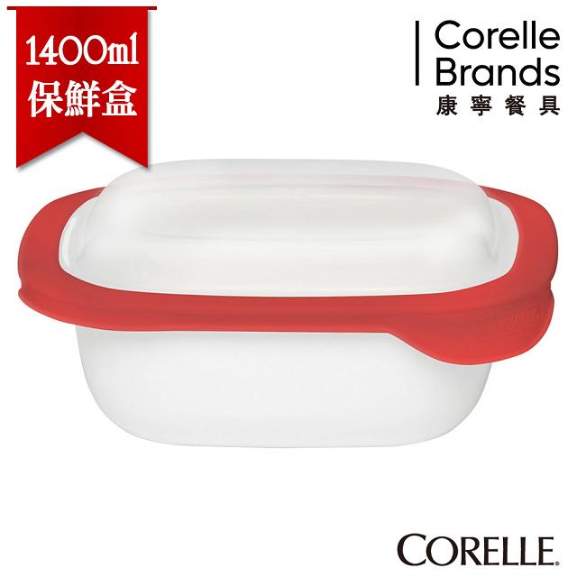 【美國康寧 CORELLE】純白輕採玻璃保鮮盒 方形1400ml