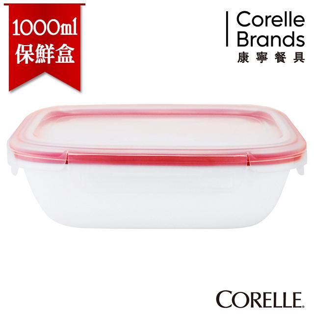 【美國康寧 CORELLE】純白輕採玻璃保鮮盒 長方形1000ml