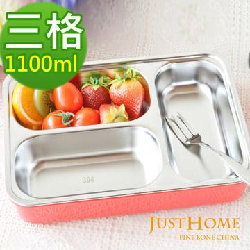 【Just Home】美味學3分隔#304不銹鋼方型餐具便當盒1100ml
