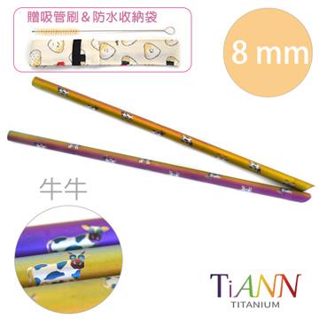 【TiANN 鈦安】牛牛愛台灣 純鈦吸管(8mm)單隻