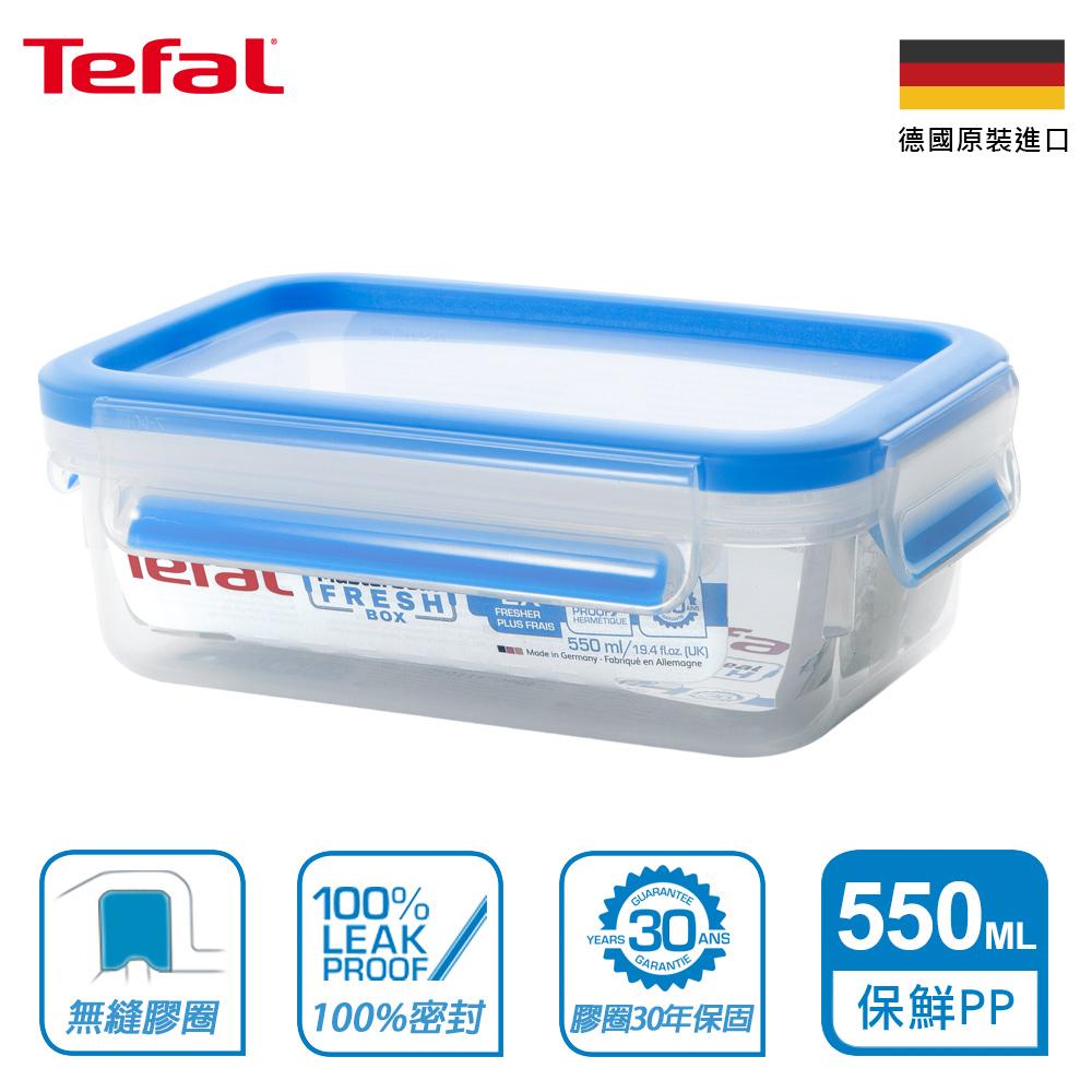 【Tefal 特福】德國EMSA原裝 MasterSeal PP保鮮盒 550ML(30年保固)