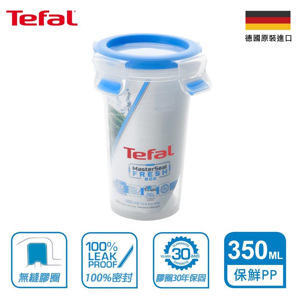 【Tefal 特福】德國EMSA原裝 MasterSeal PP保鮮盒 350ML-圓型(30年保固)