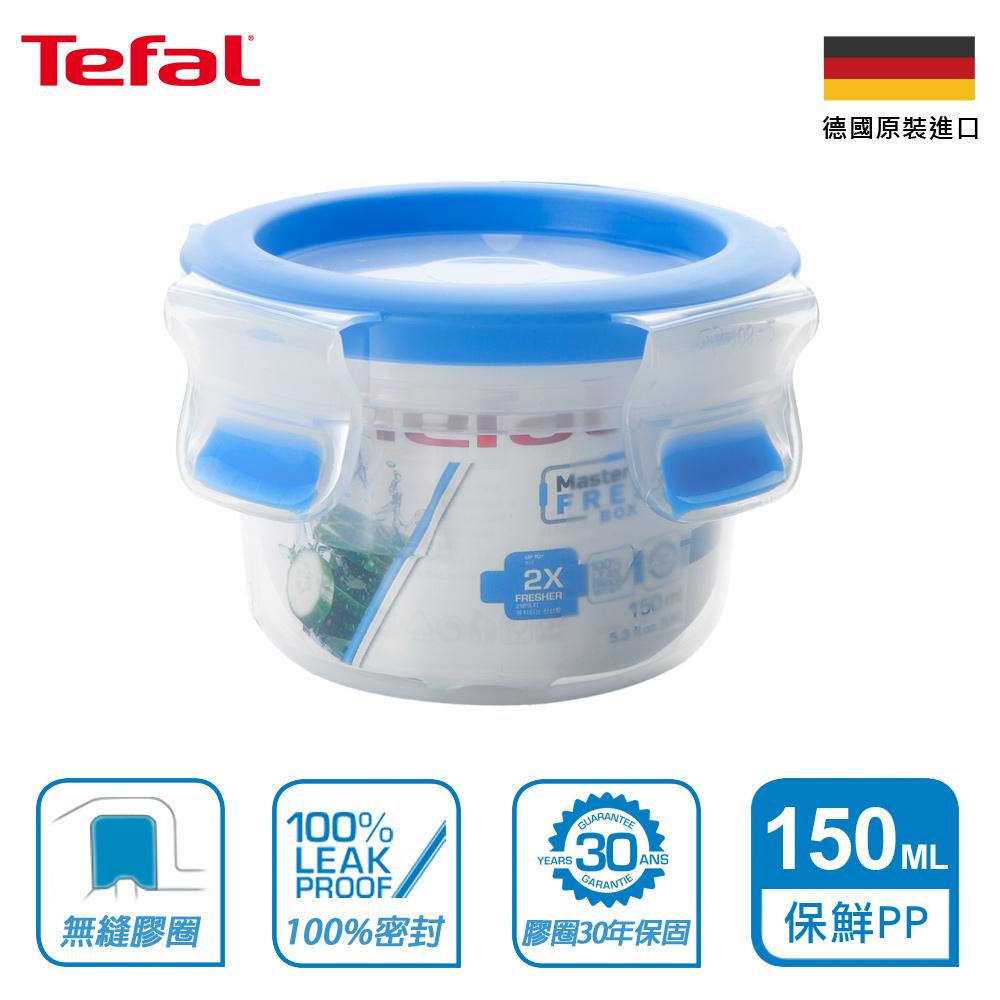 【Tefal 特福】德國EMSA原裝 MasterSeal PP保鮮盒150ML-圓型(30年保固)
