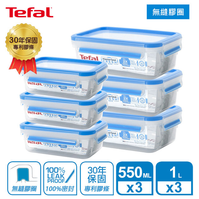 【Tefal 特福】德國EMSA原裝MasterSeal無縫膠圈PP保鮮盒 超值六件組 (550ML*3+1L*3)