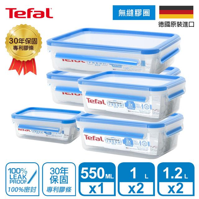 【Tefal 特福】德國EMSA原裝MasterSeal無縫膠圈PP保鮮盒 超值五件組 (550ML*1+1L*2+1.2L*2)