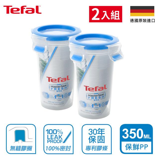 Tefal法國特福 德國EMSA原裝 MasterSeal PP保鮮盒 350ML-圓型(2入組)