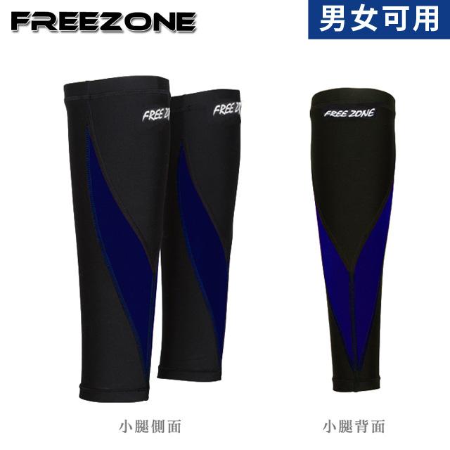 【FREEZONE】機能運動壓力腿套-FZ300型 (深藍/中性款/男女皆可)