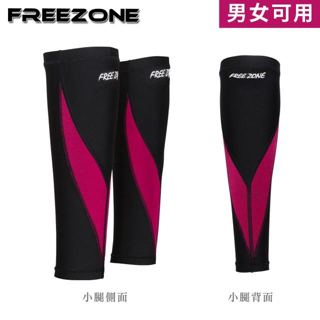 【FREEZONE】機能運動壓力腿套-FZ300型 (桃紅/中性款/男女皆可)
