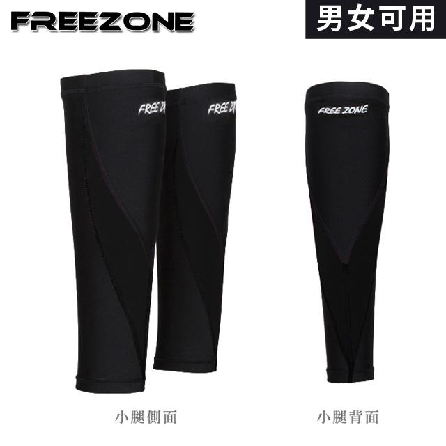 【FREEZONE】機能運動壓力腿套-FZ300型 (黑色/中性款/男女皆可)
