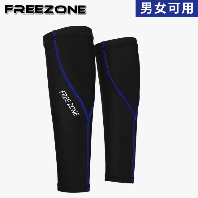【FREEZONE】機能運動壓力腿套-FZ100型 (深藍/中性款/男女皆可)